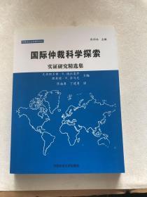 国际仲裁科学探索:实证研究精选集