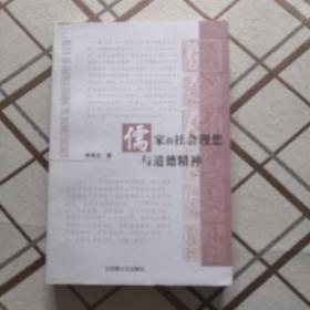儒家的社会理想与道德精神