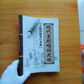 现代京剧唱词大观  王振川硬笔行书集【王振川签赠本】