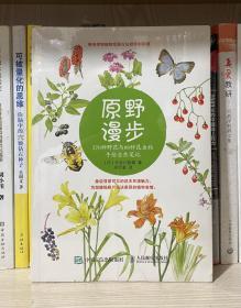 原野漫步:370种野花与88种昆虫的手绘自然笔记(全新塑封)