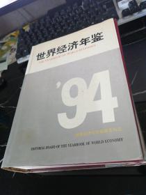 世界经济年鉴1994