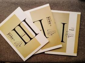 钢琴教程  1、2、3册合售  【南京师范大学】