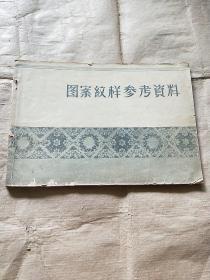 图案纹样参考资料 1959年(王文凯藏书)
