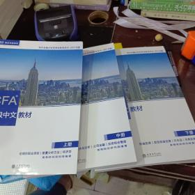 CFA 一级中文教材(上中下全三册)