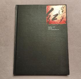 連天紅——中式宮廷家具  2009年第1期