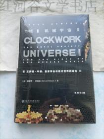 甲骨文丛书--机械宇宙:艾萨克·牛顿、皇家学会与现代世界的诞生