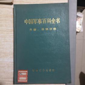 中国军事百科全书 火箭.导弹分册