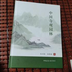 中国寺观园林