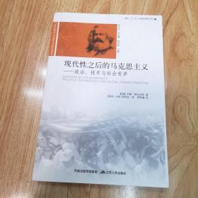 现代性之后的马克思主义:政治技术与社会变革(一版一印)