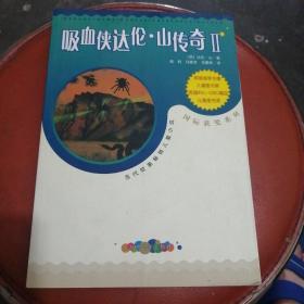 吸血侠达伦·山传奇2