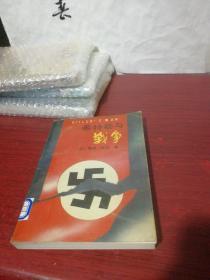希特勒与战争 下册