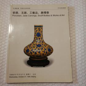中国嘉德 99年秋季拍卖会---瓷器 玉器 工艺品 鼻烟壶 【封底内侧右下角一块儿表皮儿缺失。内页干净无勾画无破损无污渍不缺页不掉页。其他瑕疵仔细看图】