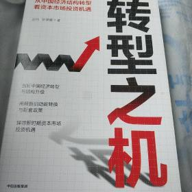 转型之机:从中国经济结构转型看资本市场投资机遇