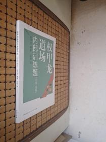 权甲龙道场内部训练题:中级、高级【全新未开封】