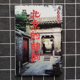 北京的胡同(图文珍藏版)一版一印