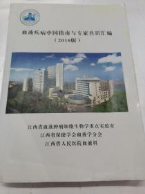 血液疾病中国指南与专家共识汇编(2018版)