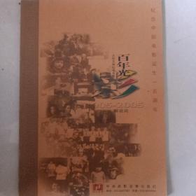 纪念中国电影诞生一百周年