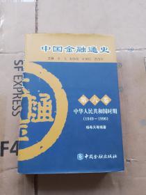 中国金融通史(第6卷):中华人民共和国时期(1949-1996)