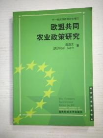 欧盟共同农业政策研究