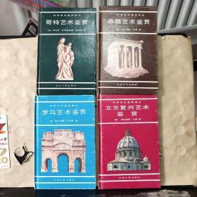 世界艺术鉴赏译丛:《罗马艺术鉴赏》《文艺复兴艺术鉴赏》《希腊艺术鉴赏》《哥特艺术鉴赏》共计4本