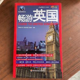 畅游英国·悠生活:旅游大玩家