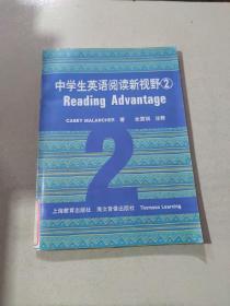 中学生英语阅读新视野2