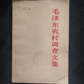 《毛泽东农村调查文集》毛泽东著 人民出版社 1982年1版本1印 馆藏 书品如图.