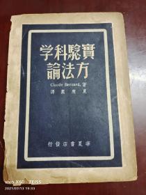 民国36年初版《实验科学方法论》全一厚册