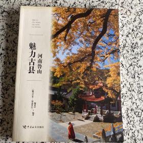 魅力古县  河南鲁山