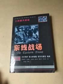 东线战场.二战重大战役