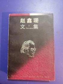 赵鑫珊文集 1