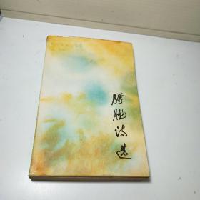 朦胧诗选  (缺未尾版权页)