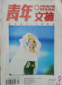 青年文摘1997/3