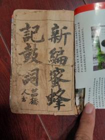 新编蜜蜂記鼓词,蜜蜂記鼓词,古代老鼓词书