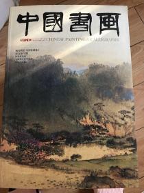 《中国书画》2012年第03期 总111期