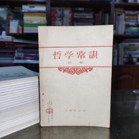 《哲学常识.初稿》学习出版社.1957年一版五印