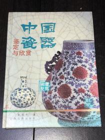 《中国瓷器鉴定与欣赏》(未阅好品)
