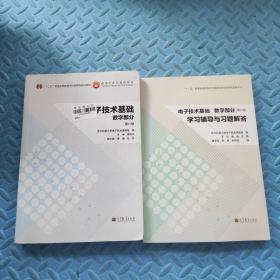 电子技术基础:数字部分(第六版)+学习辅导与习题解答 【2本合售】