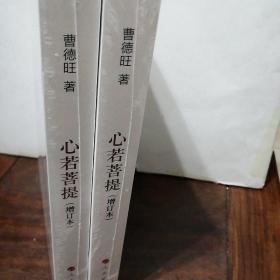 心若菩提(增订本)(平)