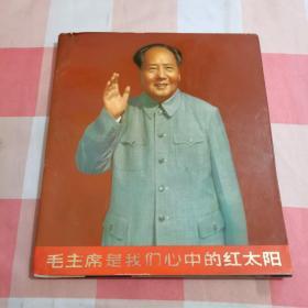 毛主席是我们心中的红太阳(附林彪题词和两张毛主席照片)【完好不缺页 自然旧 品相见图】
