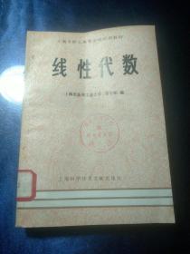 上海市职工高等学校试用教材:线性代数
