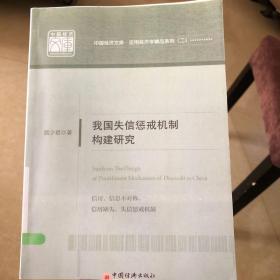 中国经济文库·应用经济学精品系列(2):我国失信惩戒机制构建研究(二手复印版的)