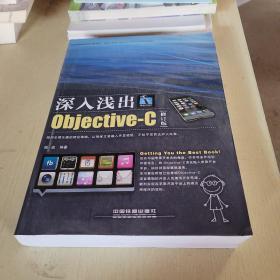 深入浅出Objective-C(修订版)