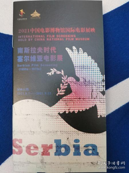 """中国电影博物馆2021国际电影展映""""南斯拉夫时代塞尔维亚电影展""""观映纪念册。"""