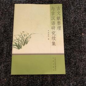 古文献整理与古汉语研究续集