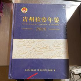贵州检察年鉴2020