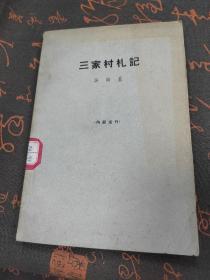 三家村札记,66年一版一次