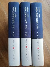 康德《纯粹理性批判》句读(上中下三卷)(邓晓芒作品句读系列)