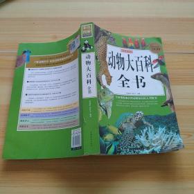 动物大百科全书(超值白金版)