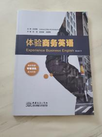 体验商务英语(下册)
